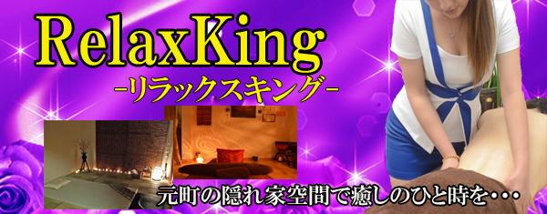 三ノ宮(兵庫)の中国エステ RELAX KINGは中国エステで泡泡洗体の中国エステ