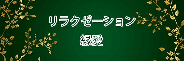 天下茶屋・岸里 大阪の中国エステ 縁愛