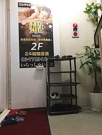 大阪 梅田 チャイエス 姫