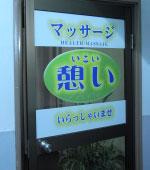十三(大阪)中国式マッサージ 憩い