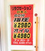 十三(大阪)の回春マッサージ アップロード