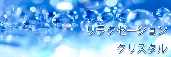 西中島南方(大阪)の中国エステ クリスタル 風俗は中国エステ 中国エステで基盤有の回春エステ