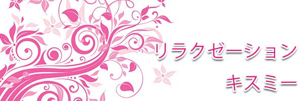 西中島南方(大阪)の中国エステ キスミー 風俗は中国エステ 中国エステで基盤有の回春エステ