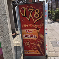 大阪 天満の中国エステ 178