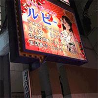 大阪 守口 中国エステ ルビー
