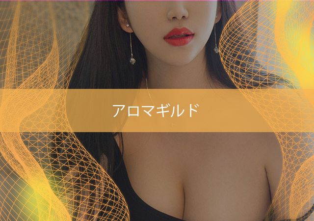梅田 中国デリヘル アロマギルド