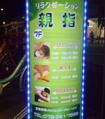 神戸 元町 中国エステ 楽苑