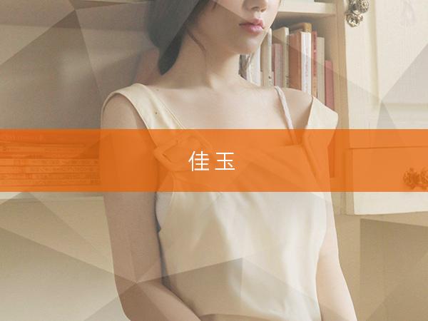 布施 中国エステ Body Salon 佳玉
