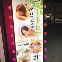 兵庫 姫路 ユートピア 中国エステ