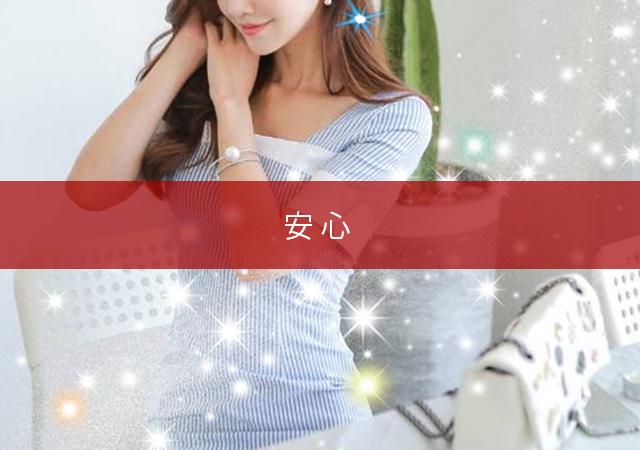 梅田の中国エステ 安心