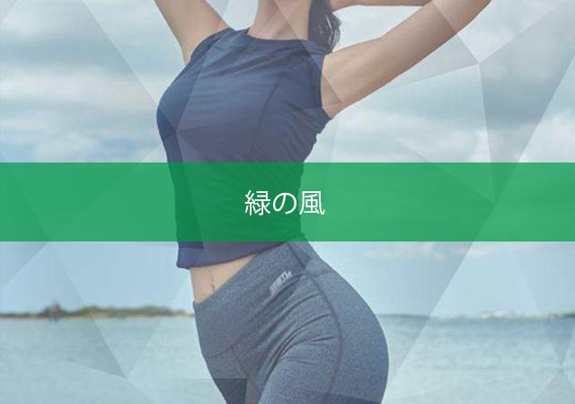 京都 烏丸 中国エステ 緑の風
