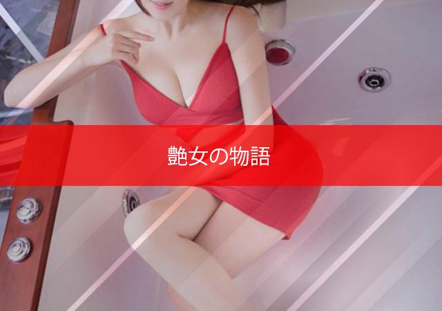 大阪 扇町 天満橋 中国エステ 艶女の物語