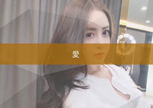 滋賀 中国エステ V愛P