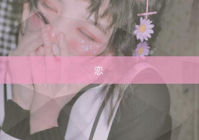 梅田 中国エステ 恋